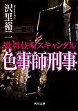色事師刑事 歌舞伎町スキャンダル (角川文庫)