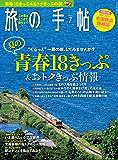 旅の手帖 2018年 07月号 [雑誌]