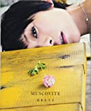 真木よう子写真集 MUSCOVITE(モスコヴァイト)
