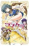 ヨメクラ 4 (少年チャンピオン・コミックス)