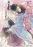 天狼の花嫁 (角川ルビー文庫)