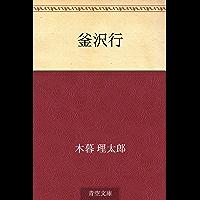 Kamasawa ko (Japanese Edition)