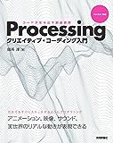 Processing クリエイティブ・コーディング入門 ―コードが生み出す創造表現