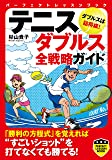 テニス ダブルス全戦略ガイド (PERFECT LESSON BOOK)