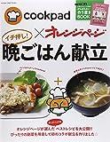 cookpad×オレンジページイチ押し!晩ごはん献立 (ORANGE PAGE BOOKS)