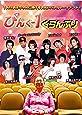 ぴんく-1ぐらんぷり [DVD]
