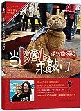 伦敦街猫记•当Bob来敲门(亚马逊独家随机赠送卡哇伊书签)