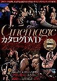 Cinemagic カタログDVD 2013~2014 シネマジック