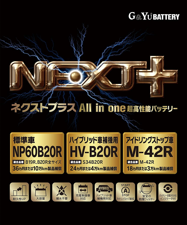 G&Yu NEXT+ バッテリー NP M-42R N-ONE/Nワン DBA-JG2 H24/11~ アイドリングストップ車 4WD Tourer/PremiumTourer除く B07DJ3HRJ6