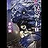 闇狩り師 崑崙の王 上 (徳間文庫)