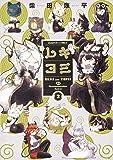 レキヨミ 2 (ハルタコミックス)