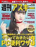 週刊アスキーNo.1181(2018年6月5日発行) [雑誌]