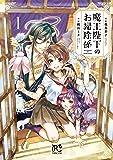 魔王陛下のお掃除係(1) (プリンセス・コミックス)