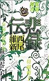 悲録伝 伝説 (講談社ノベルス)