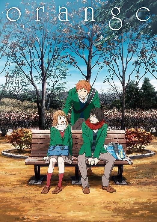 『orange -未来-』 Blu-ray