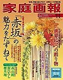 家庭画報 2019年 11月号プレミアムライト版 (家庭画報増刊)
