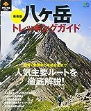 PEAKS特別編集 最新版 八ヶ岳トレッキングガイド (エイムック 3815)