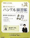 NHKハングル講座書いてマスター! ハングル練習帳 2017年10月号 [雑誌] (NHKテキスト)