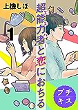 超能力者と恋におちる プチキス(1) (Kissコミックス)