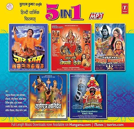 Hindi Movie Jai Maa Vaishno Devi Mp3 Song Download