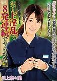 「好きです」工場勤務の地味めな女の子に告白されてOKしたら実はド淫乱で8発連続でヤられた話 アリスJAPAN [DVD]