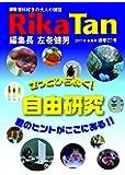 RikaTan (理科の探検) 2017年 8月号