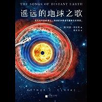 """遥远的地球之歌(""""科幻三巨头""""阿瑟·克拉克作品,比肩阿西莫夫。《遥远的地球之歌》深受克拉克本人喜爱,预言了星际移民和星际航行的方方面面。)"""