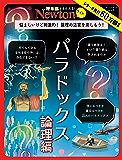 Newtonライト『パラドックス 論理編』