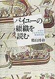 バイユーの綴織(タペストリ)を読む―中世のイングランドと環海峡世界