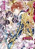 誓約の花嫁と煌きの王 電子DX版 聖なる花嫁 (ビーズログ文庫)