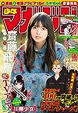 週刊少年マガジン  2019年 2・3号[2018年12月12日発売] [雑誌]