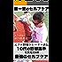 10代の野球選手に教えたい最強のセルフケア (カラダマニア)