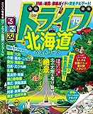 るるぶドライブ北海道ベストコース'19 (るるぶ情報版(ドライブ))