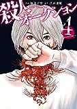 殺人オークション(4) (アクションコミックス)
