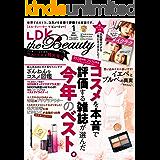 LDK the Beauty (エル・ディー・ケー ザ ビューティー)2019年1月号 [雑誌]