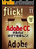 flick! digital(フリックデジタル) 2016年11月号 Vol.61[雑誌]