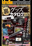 裏グッズカタログ2017 三才ムック vol.905