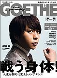 GOETHE[ゲーテ] 2018年6月号[雑誌]