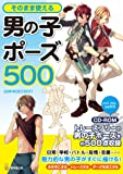 そのまま使える男の子ポーズ500 CD-ROMつき(仮) (KOSAIDOマンガ工房)