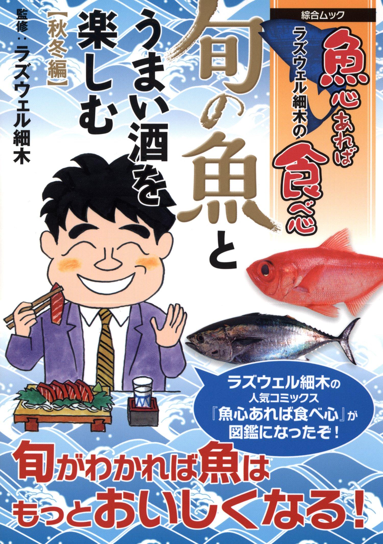 魚心 あれ ば 水 心 あり