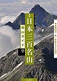 新版 日本三百名山登山ガイド 中 甲信越・北アルプス・中央アルプス