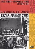我が人生最悪の時 ― 私立探偵 濱マイク シリーズ 第一弾 [DVD]