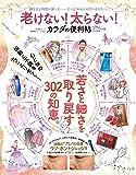 【便利帖シリーズ040】老けない! 太らない! カラダの便利帖 (晋遊舎ムック)