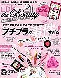LDK the Beauty(エルディーケー ザ ビューティー) 2018年 10 月号 [雑誌]
