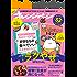 オレンジページ 2017年 7/2号 [雑誌]