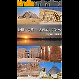映画への旅 — 古代エジプトへ