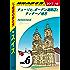 地球の歩き方 A18 スイス 2017-2018 【分冊】 6 チューリヒ、ボーデン湖周辺とティチーノ地方 スイス分冊版