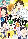 STEP WISE STEP (ビーボーイコミックスデラックス)