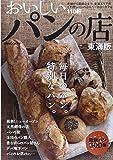 おいしいパンの店東海版―老舗から最新店まで、東海エリアのイチ押しパンの店& (ぴあMOOK中部)