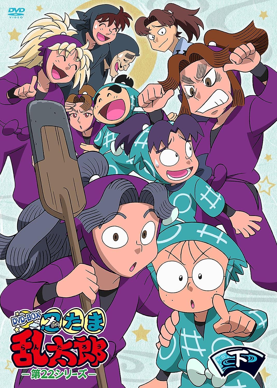 TVアニメ(忍たま乱太郎) 第22シリーズ DVD-BOX 下の巻 B00ZTTNBMG
